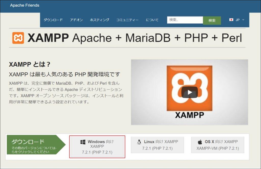 xampp公式HP