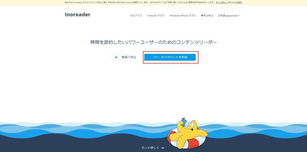 inoreaderトップページ