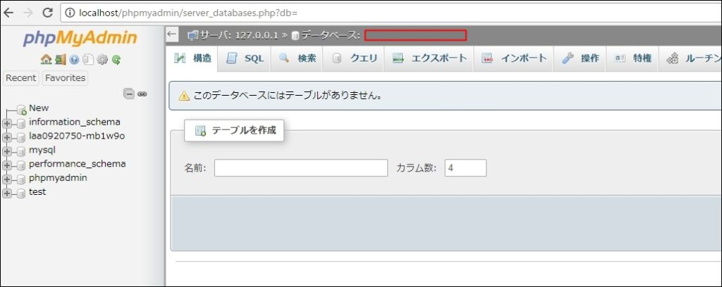 databaseの作成