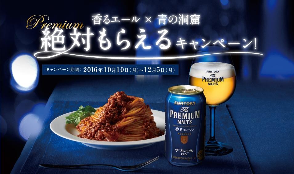 The PREMIUM MALT'S <香る>エール 青缶