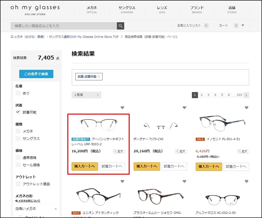 サイトでメガネを選ぶ