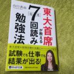 【書評】東大首席が教える超速「7回読み」勉強法[認知から理解に昇華する]