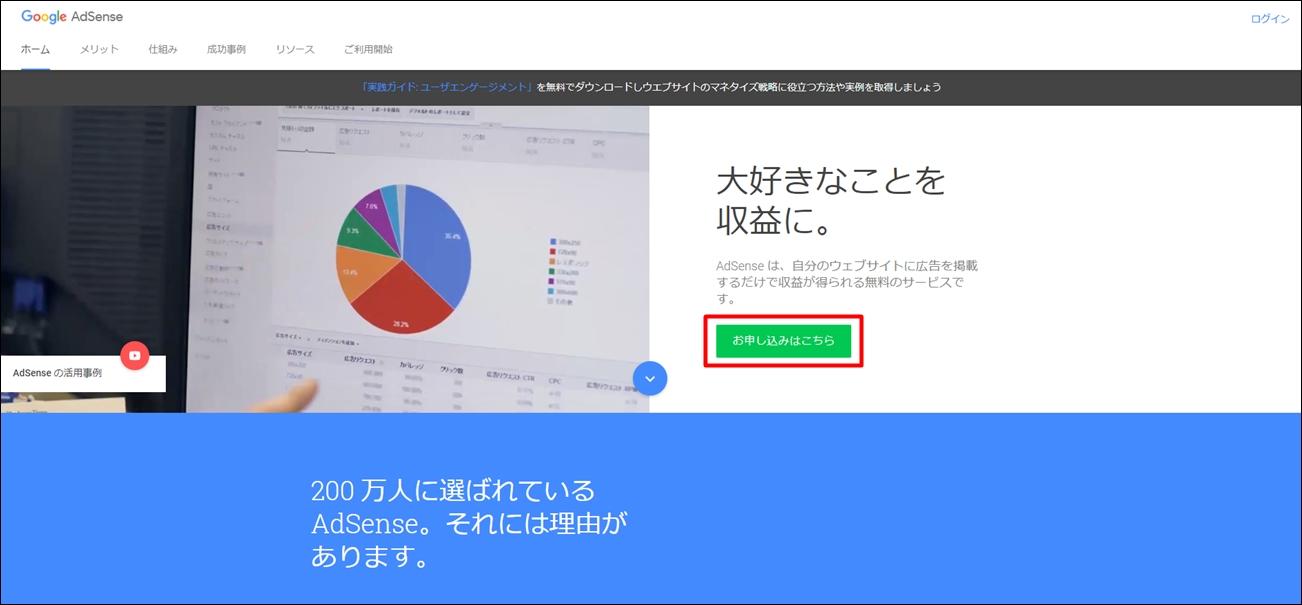 GoogleAdsenseの申請01