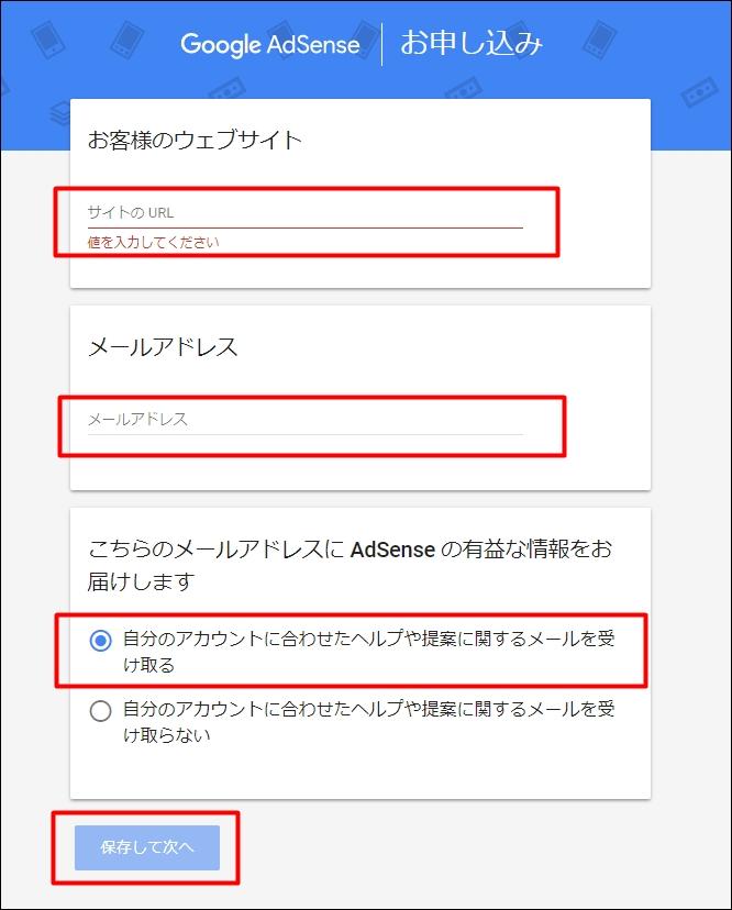 GoogleAdsenseの申請02