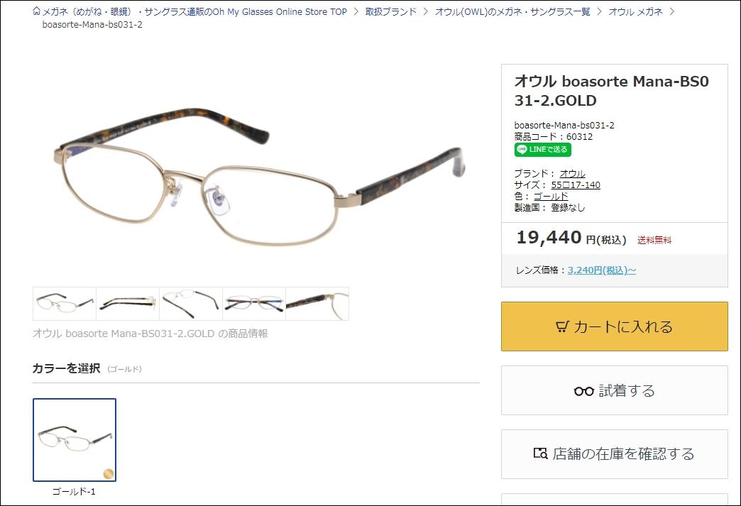 オウル boasorte Mana-BS031-2.GOLD