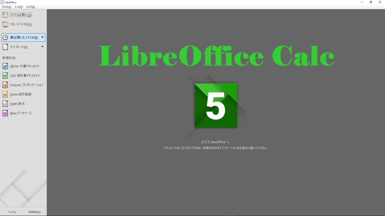 おススメの表計算ソフトLibreOfficeCalcを紹介します
