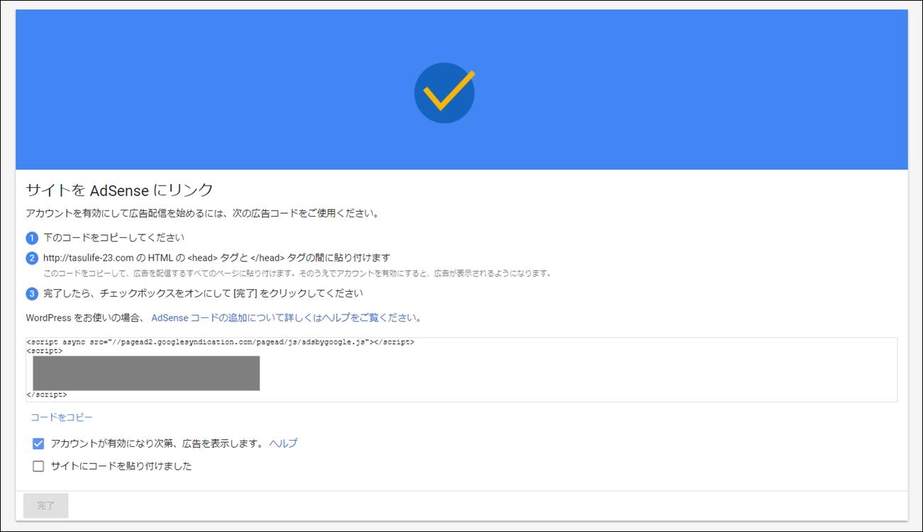 GoogleAdsenseの申請06