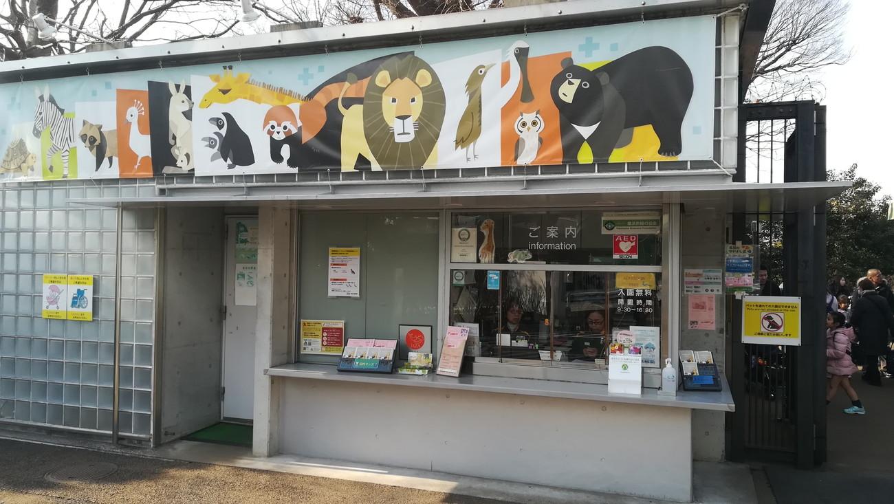 野毛山動物園ご案内