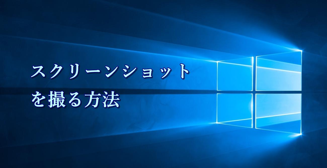 Windows10でのスクリーンショットの撮り方5選