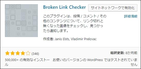 Broken Link Checkerでリンク切れをチェック