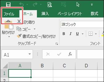 Excelのバージョンの確認方法を解説するよ