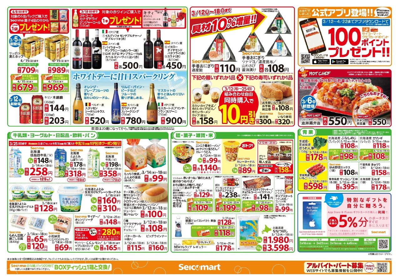 北海道発のコンビニ2店舗を紹介するよ