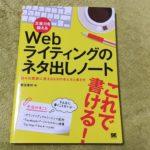 【書評】Webライティングのネタ出しノート[ネタ探しから記事化まで]