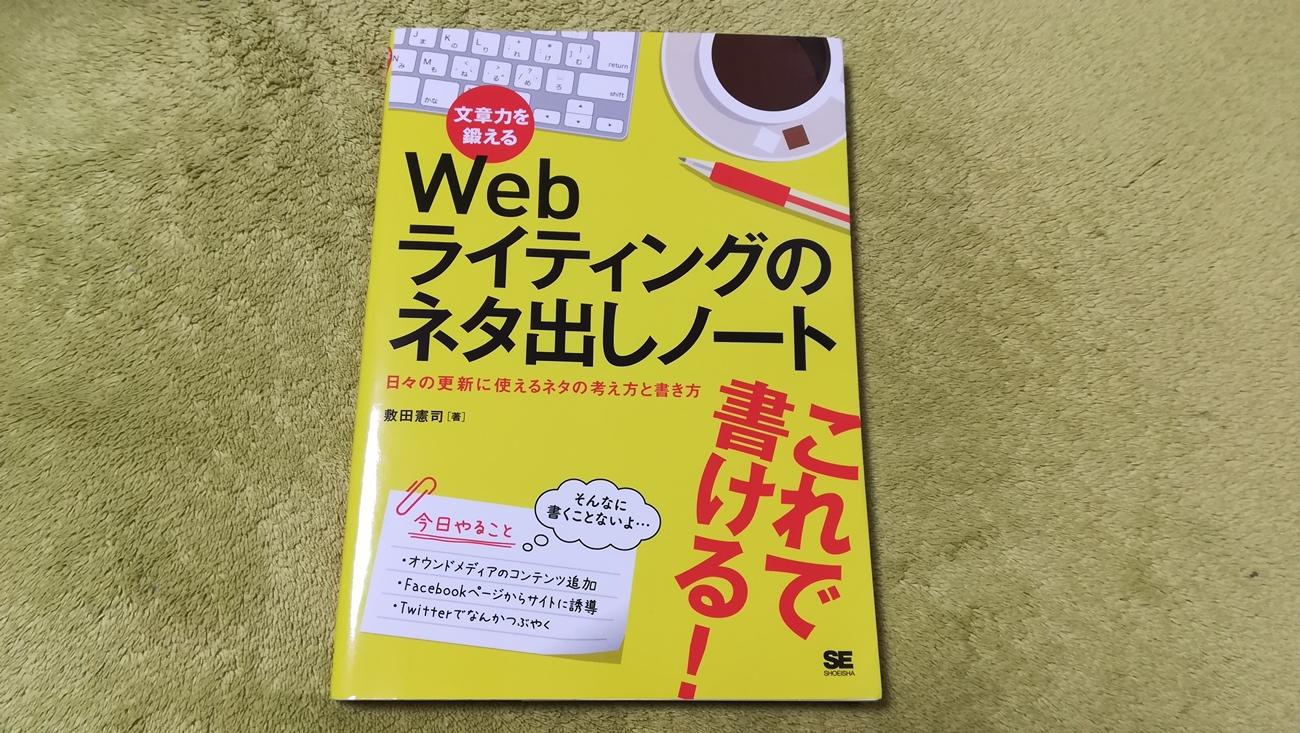 【書評】「Webライティングのネタ出しノート」