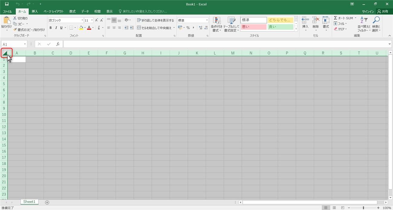 簡単!Excelの列幅や行の高さを変更する方法