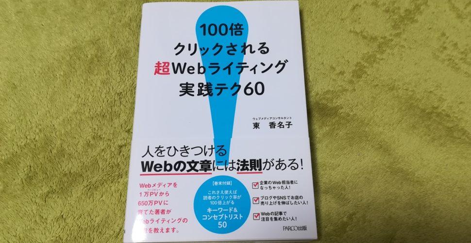 【書評】「100倍クリックされる 超Webライティング実践テク60」