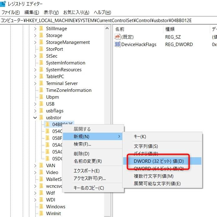 Windows10で外付けHDDを停止させない3つの方法