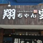 「翔ちゃん家」で札幌味噌ラーメンを堪能!日本一クリーミーだよ。