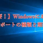 知らないと怖い!Windowsにおけるサポートの種類と期間を把握しよう