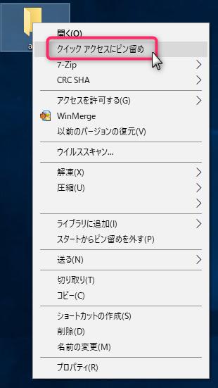 【効率化】Windows10で作業が捗る「ピン留め」機能の活用
