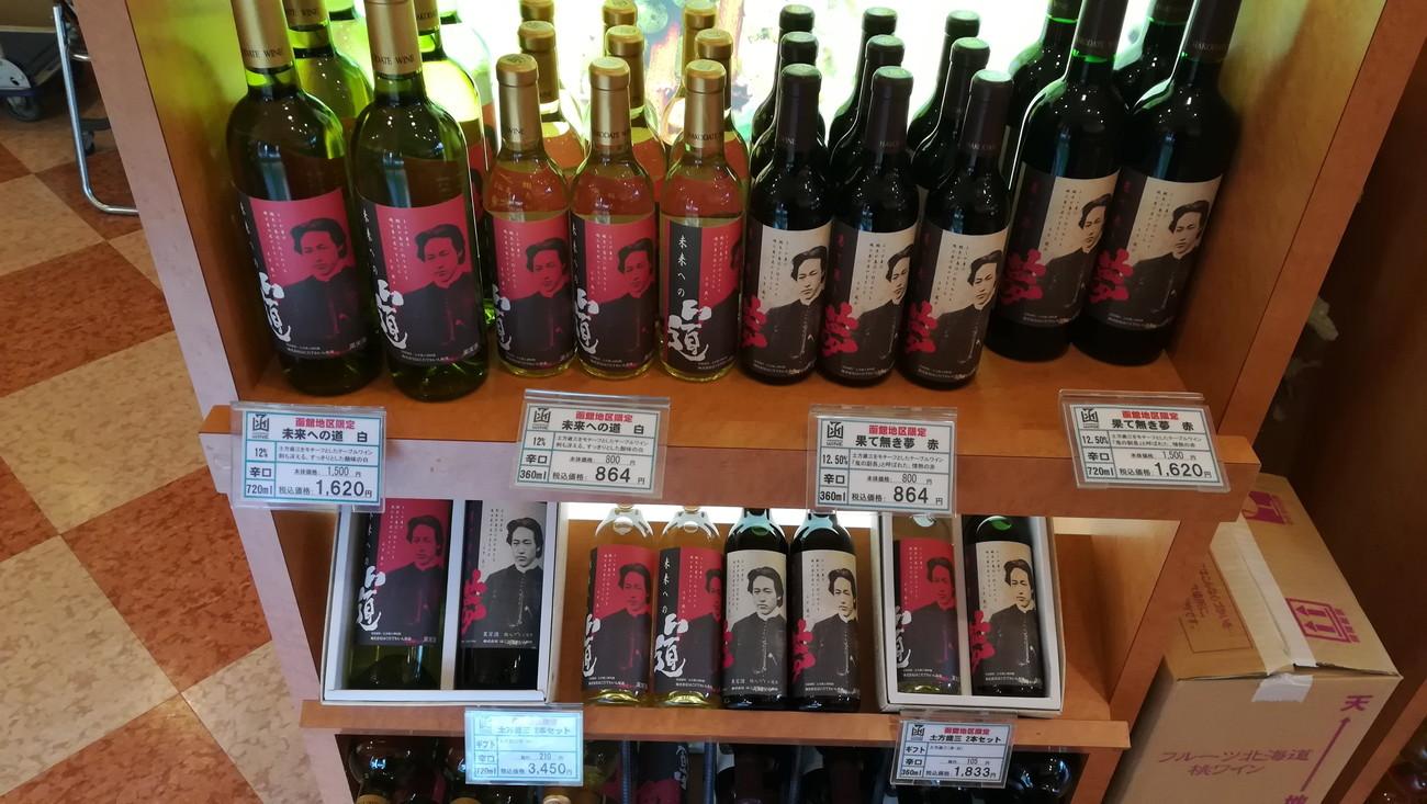 ワイン好き必見!はこだてわいんを紹介します