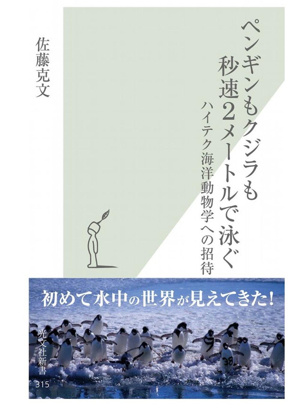 ペンギンもクジラも秒速2メートルで泳ぐ―ハイテク海洋動物学への招待