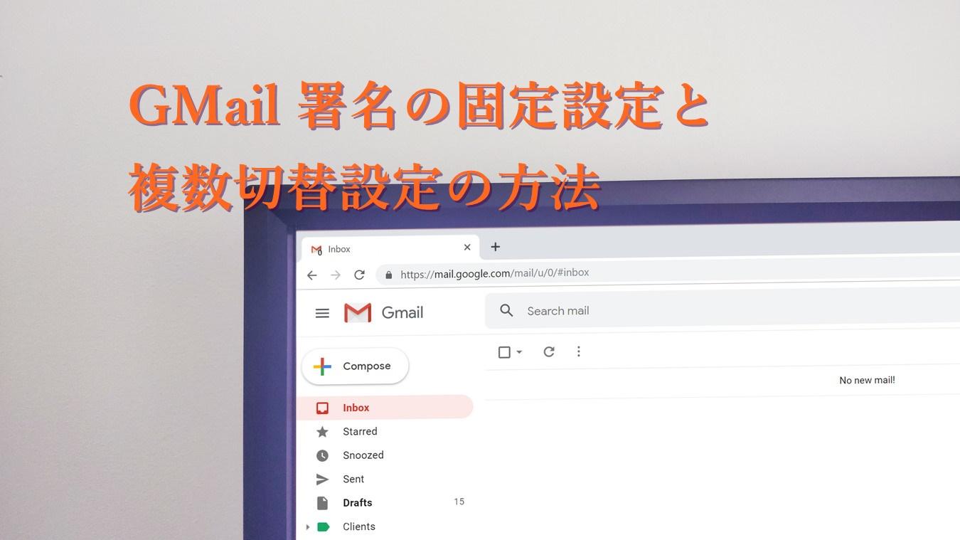 【GMail】署名の固定設定と複数切替設定の方法