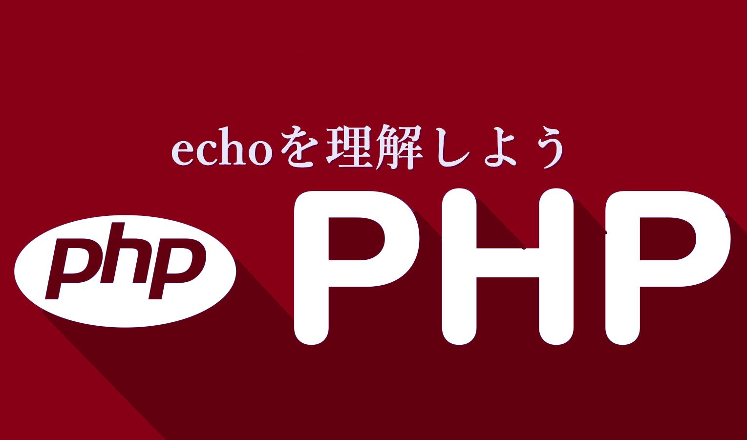 【PHPマニュアル】echoの説明と使い方