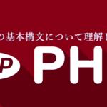 【入門】PHPの基本構文について理解しよう
