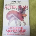 【書評】アフターマン 人類滅亡後の地球を支配する動物世界[5000万年後の世界を堪能する]
