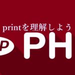 【PHPマニュアル】printの説明と使い方