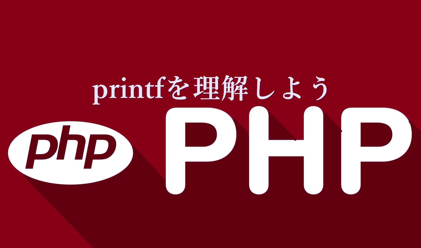 【PHPマニュアル】printfの説明と使い方