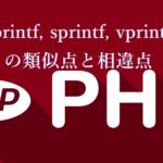 【PHP】printf, sprintf, vprintfの類似点と相違点について