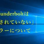 「Thunderboltはもう使用されていない」のエラーについて