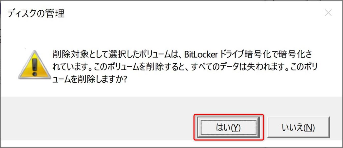 Windows10でハードディスクのパーティションを操作する方法