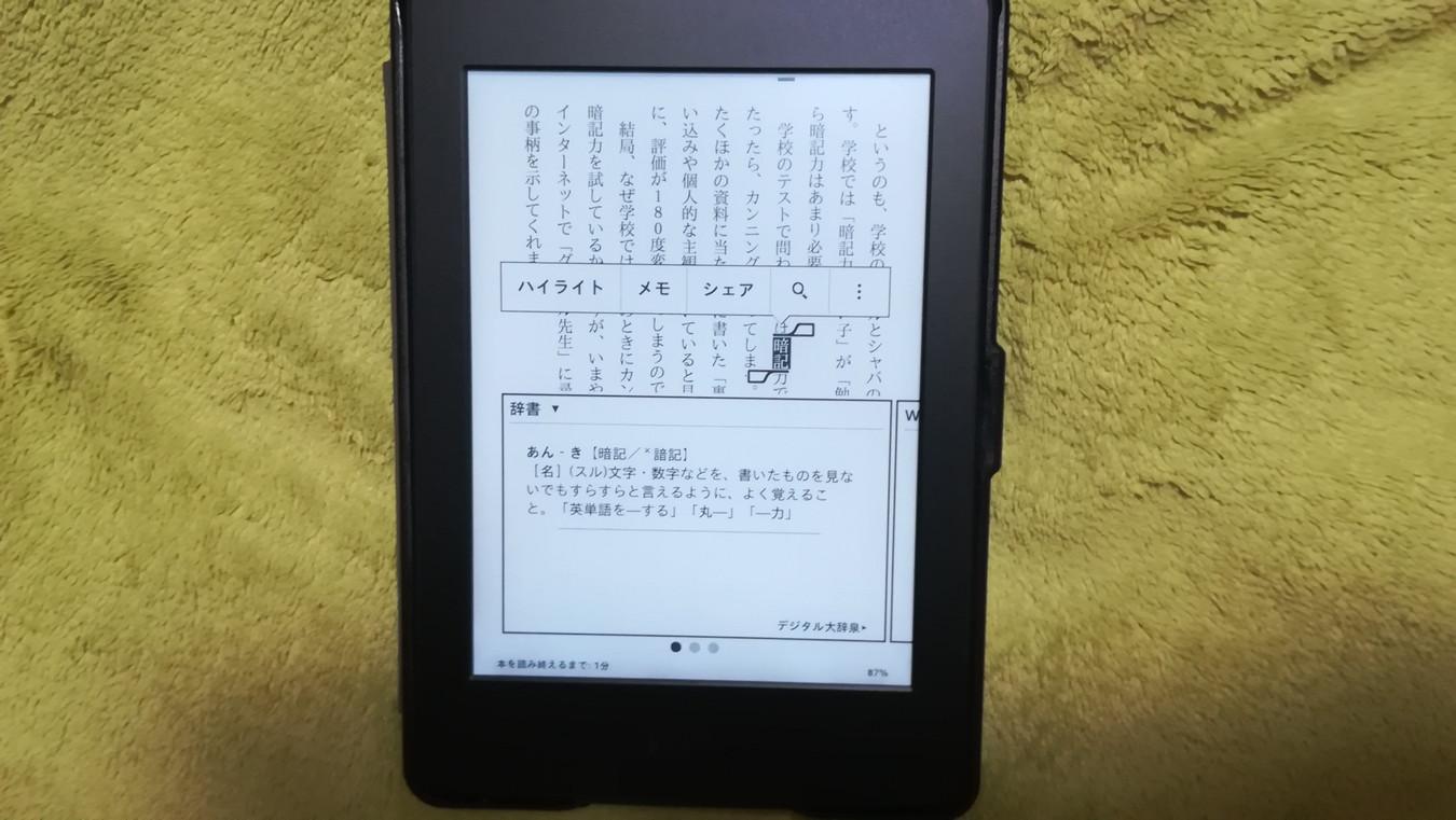 Kindleを1年以上利用したので紙本と比較してみる