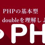 【PHPの型】float及びdoubleの説明と使い方