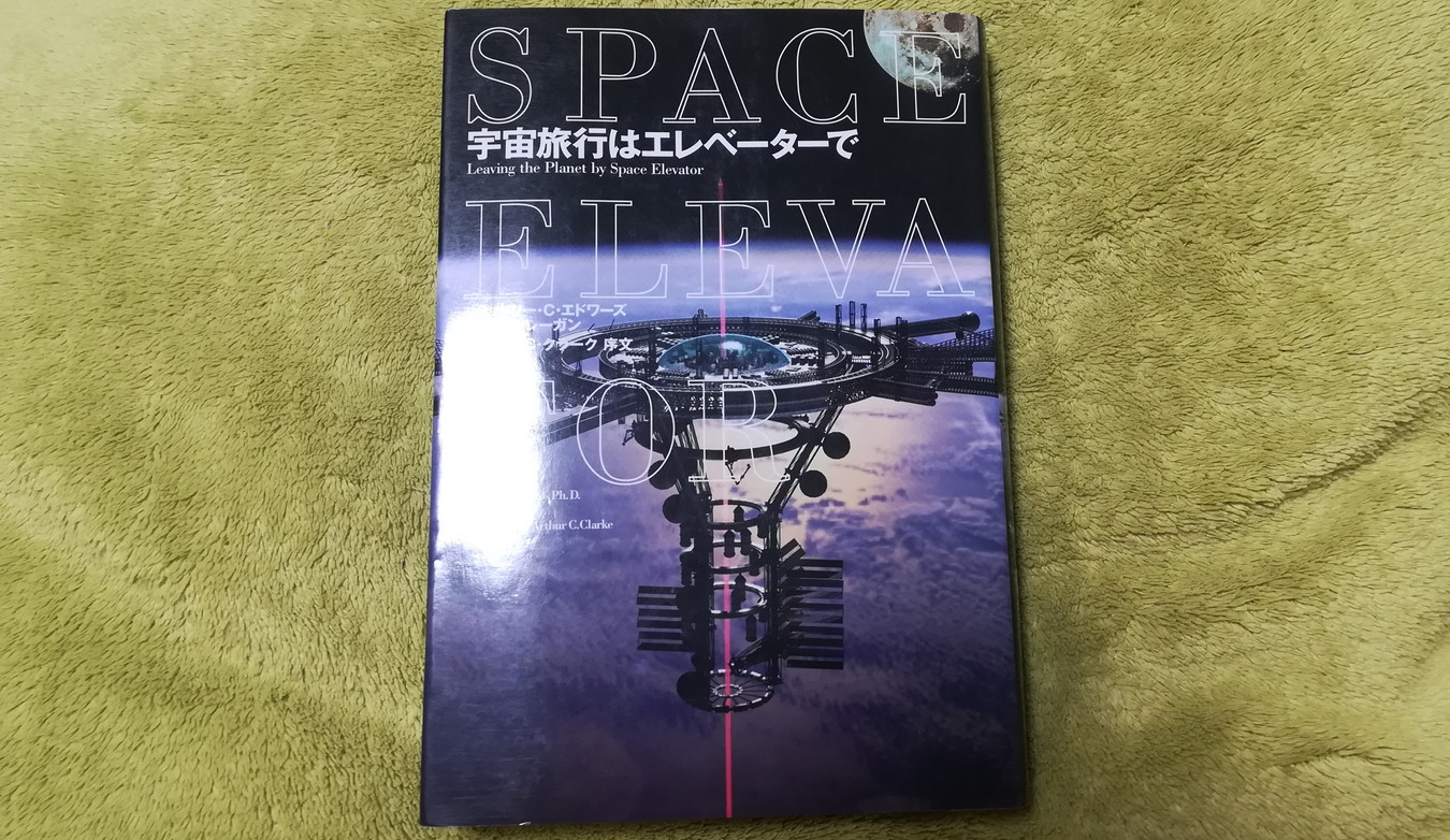 【書評】「宇宙旅行はエレベーターで」