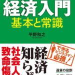 【書評】経済入門 基本と常識[護身は経済から]
