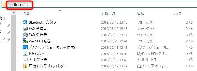 【Windows10】右クリックメニューから「送る」で簡単操作