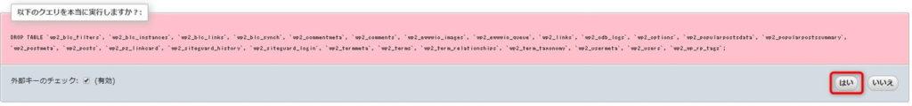 【徹底解説】マルチサイトの子サイトをシングルサイト化する方法