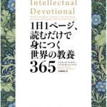 【書評】1日1ページ読むだけで身につく世界の教養365 その3[考える知識を豊かにする]