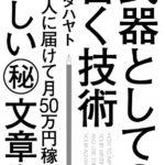 【書評】武器としての書く技術[イケハヤ氏のブログ愛を学ぶ]