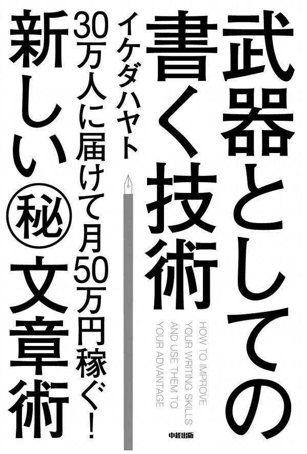 【書評】イケハヤ氏のブログ愛を学ぶ。武器としての書く技術