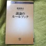 【書評】議論のルールブック[議論を行うために知るべきこと]