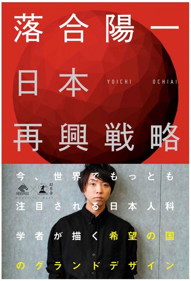 【書評】日本再興戦略[日本を見つめ直し技術で再興を]