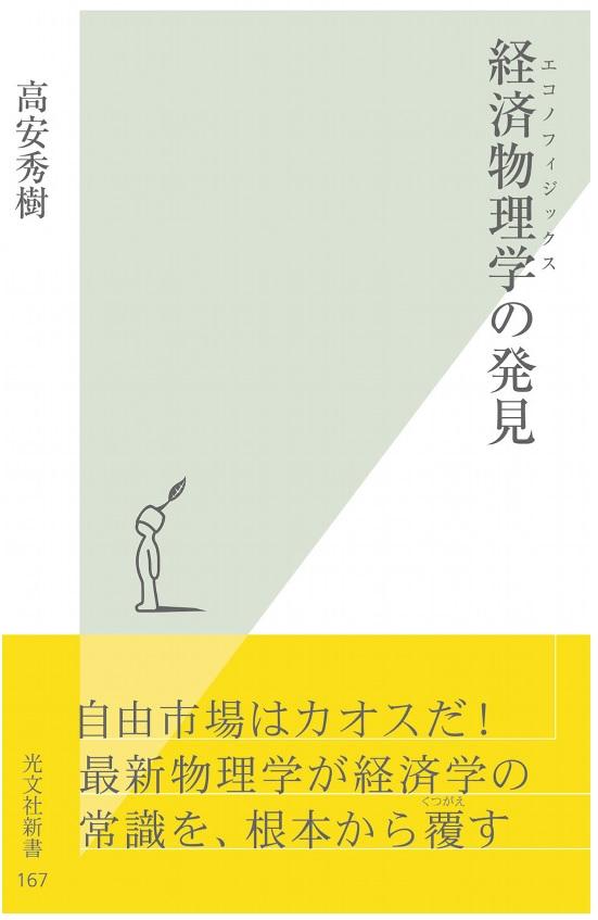 【書評】経済物理学の発見[物理法則で経済を暴く]