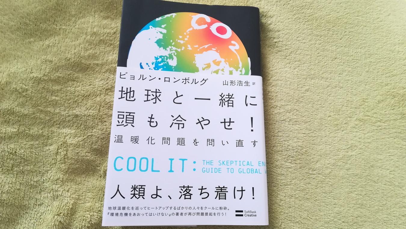 【書評】地球と一緒に頭も冷やせ![書名が全てを物語る地球温暖化対策の批評書]