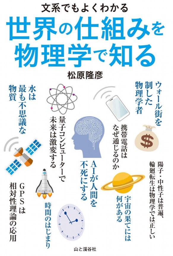 【書評】世界の仕組みを物理学で知る[知らないことの謎を知る]