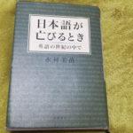 【書評】日本語が亡びるとき[叡智を求める人でいたい]